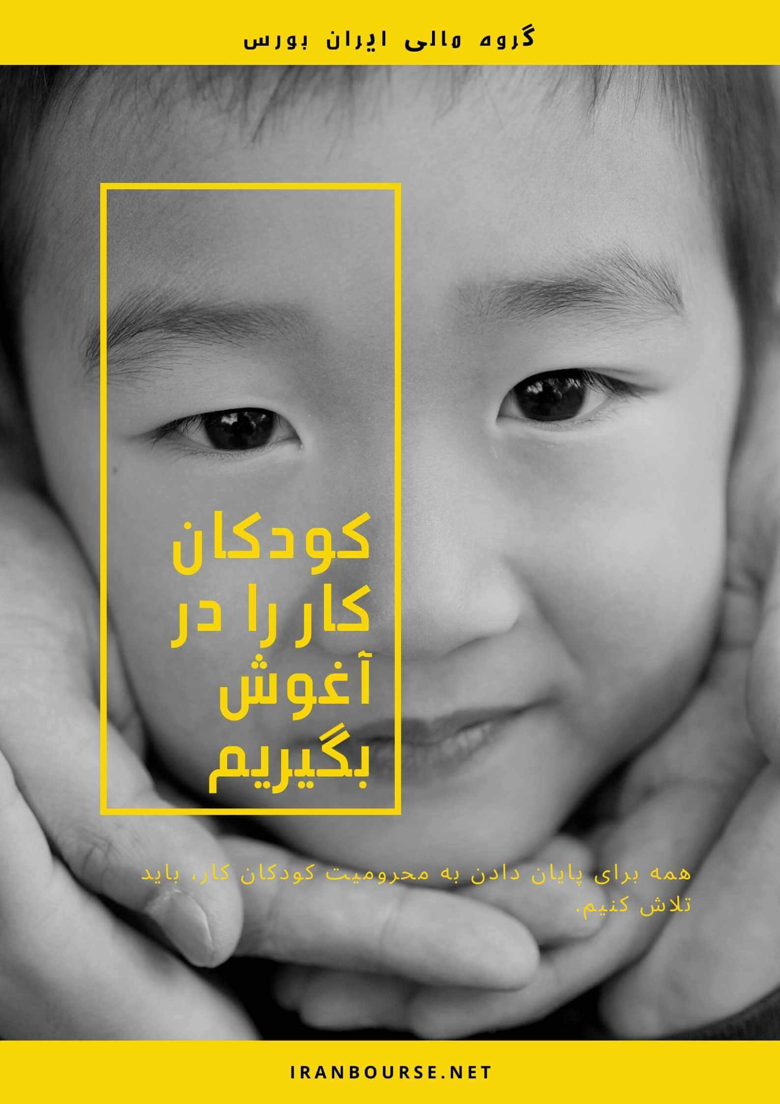 ایران بورس حامی کودکان کار