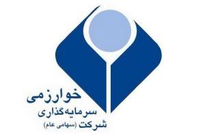 نماد وخارزم شرکت سرمایه