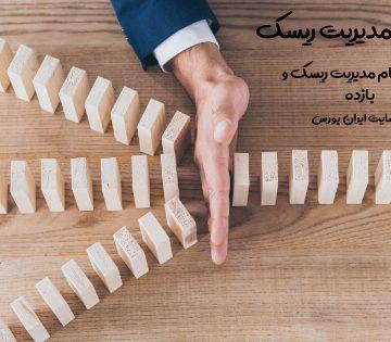 آموزش مدیریت ریسک در سایت ایران بورس
