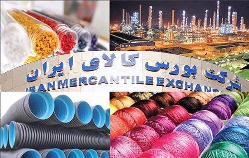 آمار معاملات بورس کالای ایران